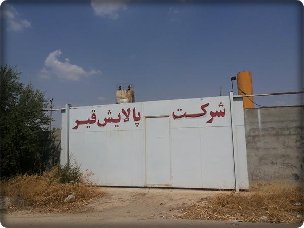 شهرک صنعتی چرام