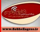 http://sobhezagros.ir/
