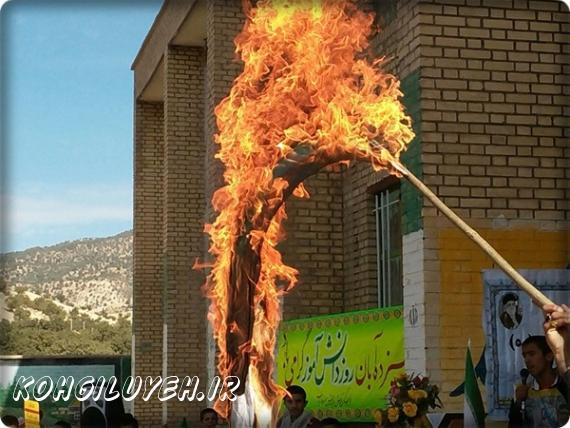 پایگاه خبری کهگیلویه-راهپیمایی 13 آبان 94 سرفاریاب